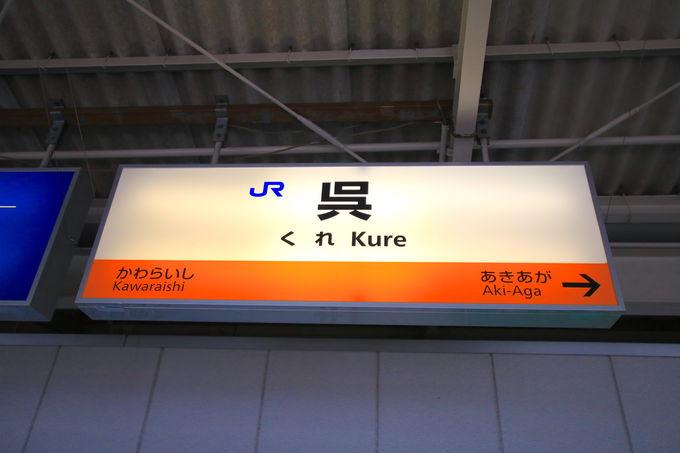 呉までのアクセス!夜行バス→在来線がおすすめ