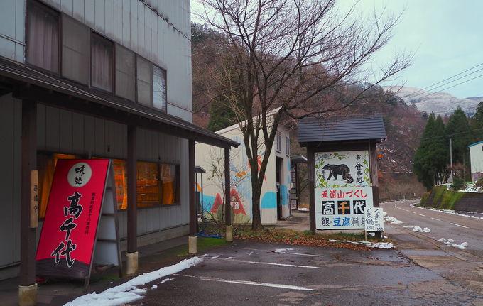 菅沼合掌造り集落からすぐ「味処 高千代」は山肉のデパート!?