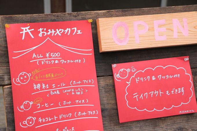 境内に「おみやカフェ」!男嶽神社の粋な(壱岐な)おもてなし