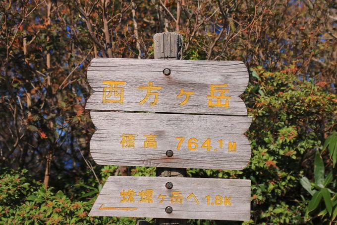 福井はポテンシャルが高い!絶景の山「西方ヶ岳」へ登ろう