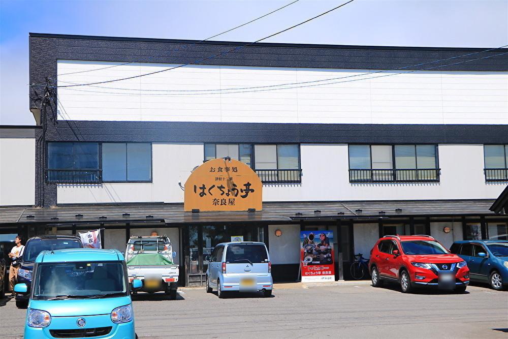 豪華するご当地グルメ「中泊メバル膳」!食べられるお店は5店舗