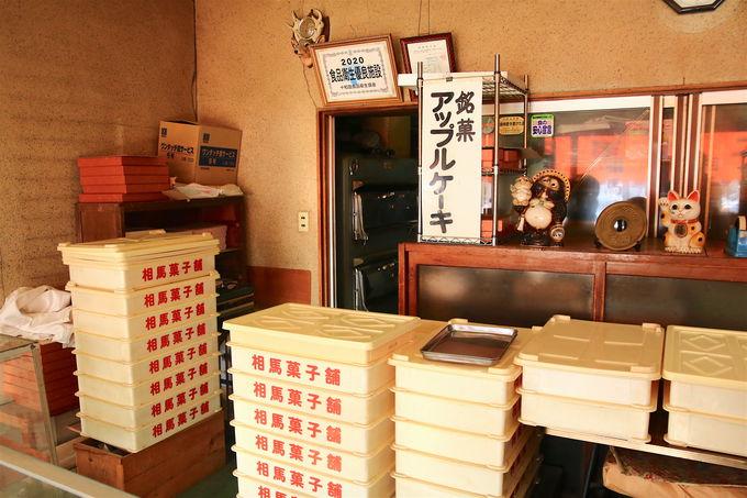 「相馬菓子舗」のりんごスイーツを食べてほっこり
