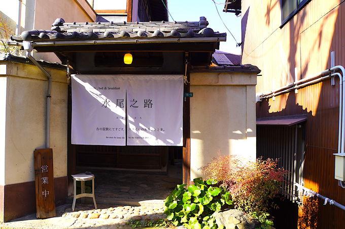古民家をリノベーションしたカフェ・宿「水尾之路」