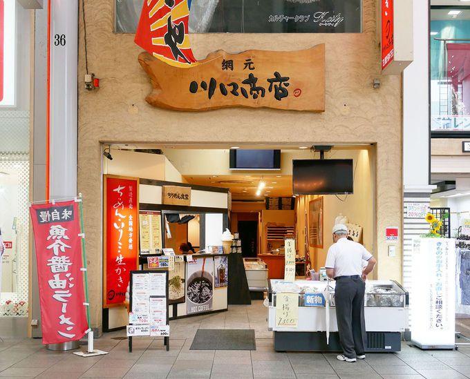 音戸ちりめんの網元直営「川口商店」の呉冷麺