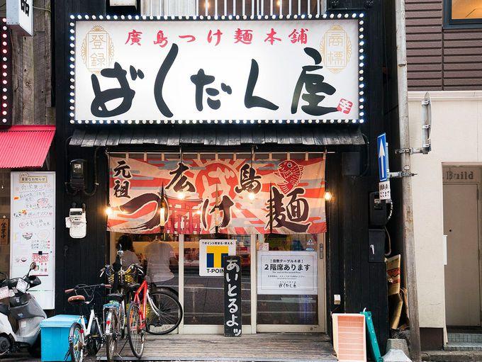 広島つけ麺の人気店「つけ麺本舗 ばくだん屋」