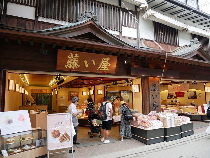 もみじ饅頭の老舗、藤い屋の新感覚スイーツ「淡雪花」