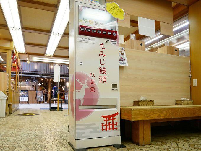 世界に3台、SNSで話題!紅葉堂「自販機のもみじ饅頭」
