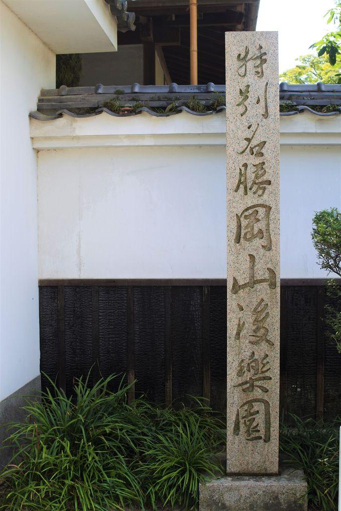 約300年前に造られた大名庭園!