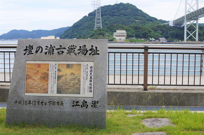 壇ノ浦の戦いを現代に伝える場所!