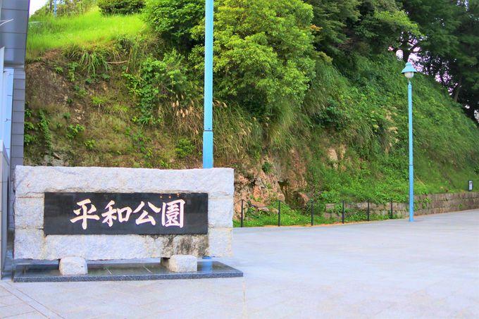 平和公園の歴史について