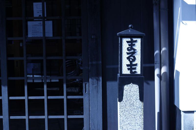 長野県松本「まるも旅館」で松本民芸家具を堪能しよう!