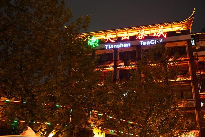 天山茶城の注意事項