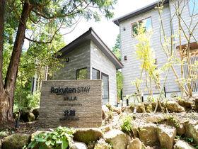 ペットも泊まれる!箱根の一棟貸し温泉「Rakuten Stay Villa 仙石原」