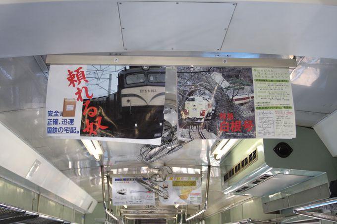 土・休日の「急行列車」に注目!