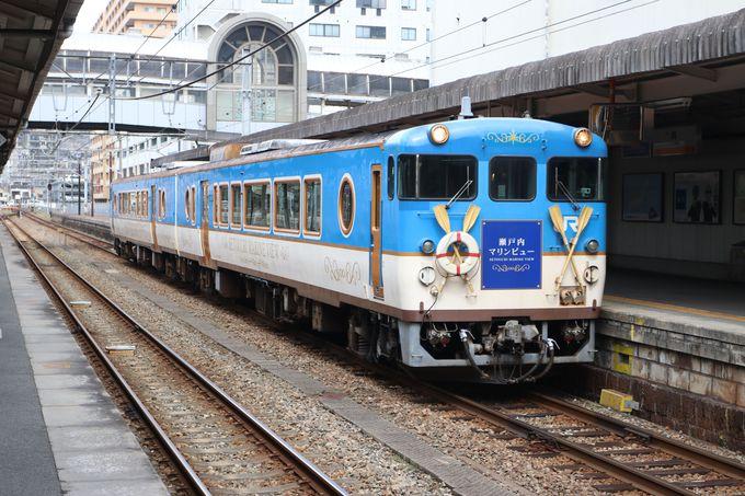呉線を全線走破する便利な観光列車「瀬戸内マリンビュー」