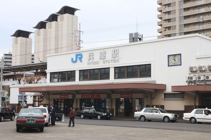 始まりは兵庫駅から〜重厚な昭和の建築に注目!