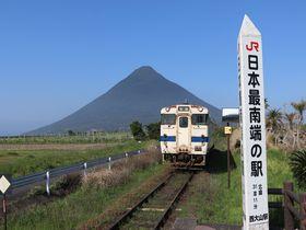 薩摩半島・JR最南端のローカル線を旅しよう!〜JR指宿枕崎線乗り撮り歩き