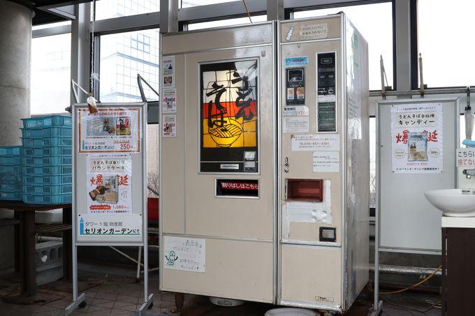 土崎の港を支えた昭和の遺産!うどん・そば自動販売機に注目