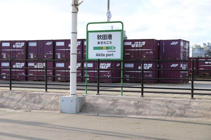 石油輸送を支えた貨物駅・秋田港駅の今後は…