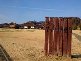 よみがえる古代の建物!茨城「平沢官衙遺跡歴史ひろば」で遺跡散策