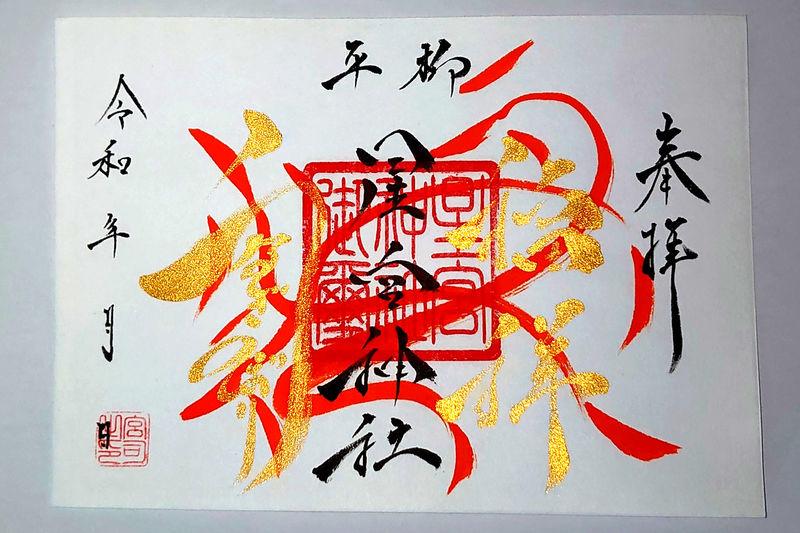 うなぎは神の使い!栃木「平柳星宮神社」で運気がうなぎのぼりに!