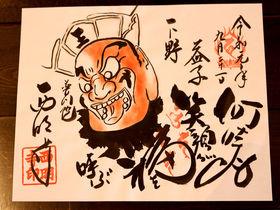 閻魔様が笑っている!栃木「西明寺」自然と歴史に彩られた空間へ