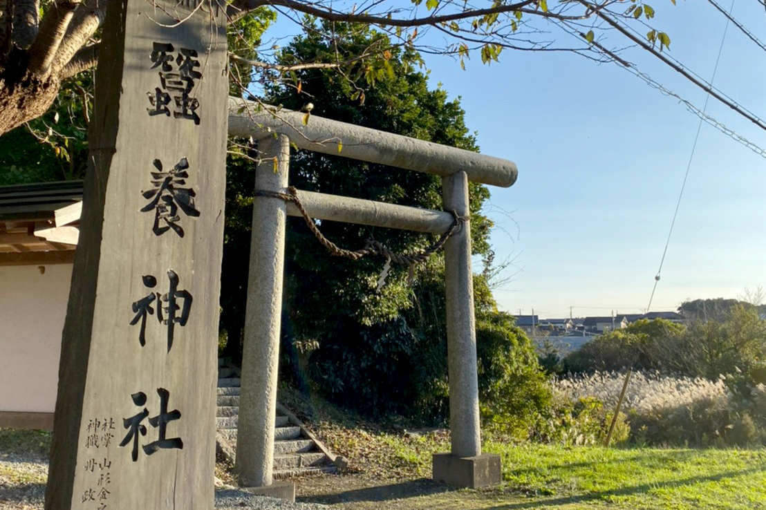 蠶養神社と館山神社