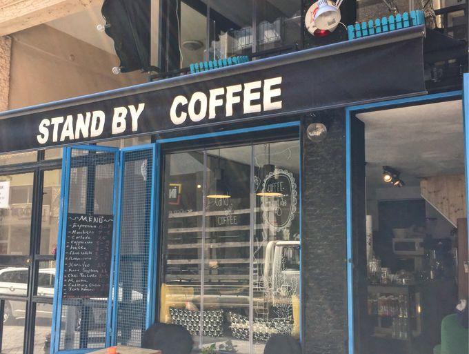 スタンバイ・コーヒー