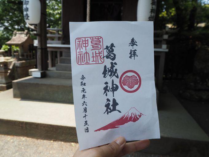 第1のパワースポット「葛城神社」で勝守り&御朱印を