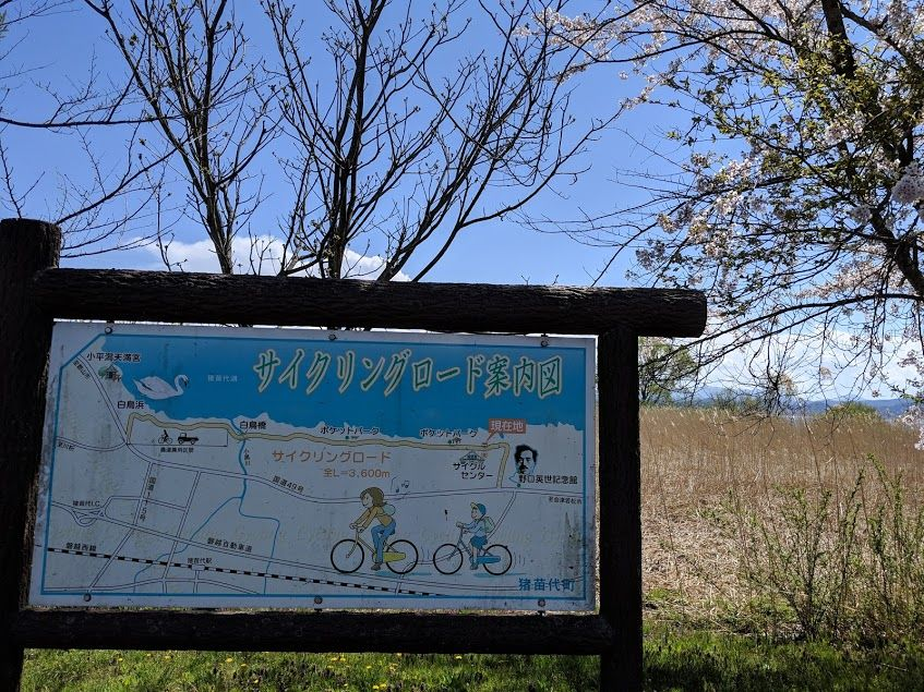 猪苗代町サイクルセンター