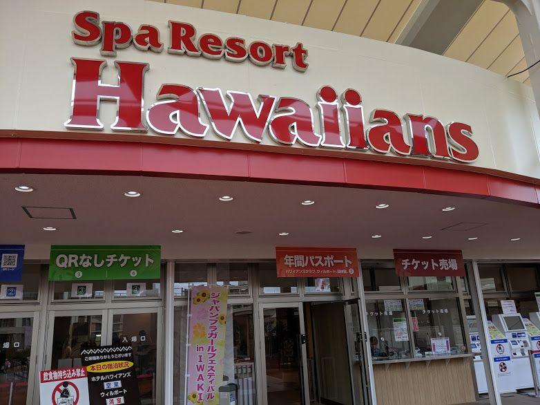 「スパリゾートハワイアンズ 」で楽しい思い出を!