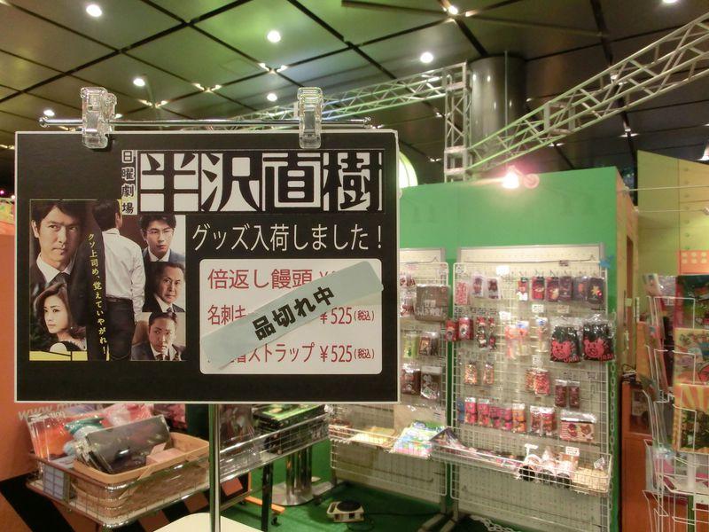 半沢直樹大阪ロケ地巡り 入手困難な「倍返し饅頭」を大阪で買うことができるのはココ!