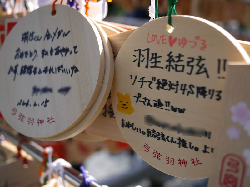 金メダルの羽生結弦くんも祈願に訪れた!喜びの絵馬であふれる神戸・弓弦羽神社
