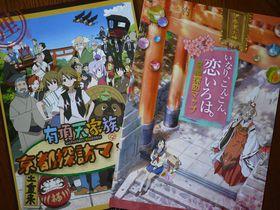 無料配布の聖地巡礼マップで京都「いなこん」「有頂天家族」巡り!