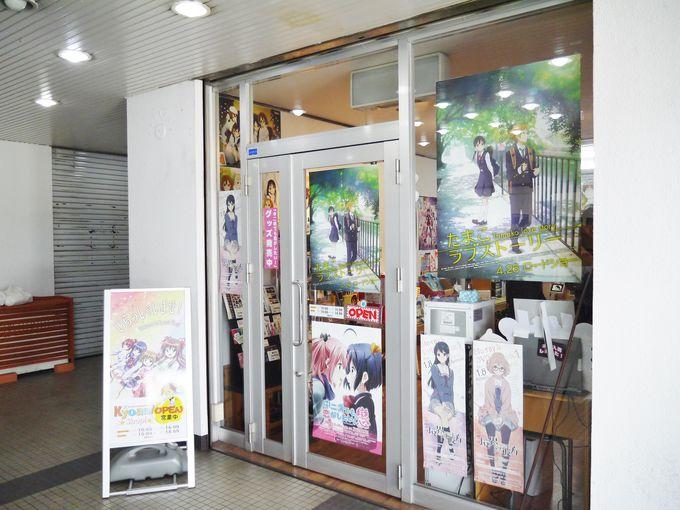 京アニショップはビルの2階