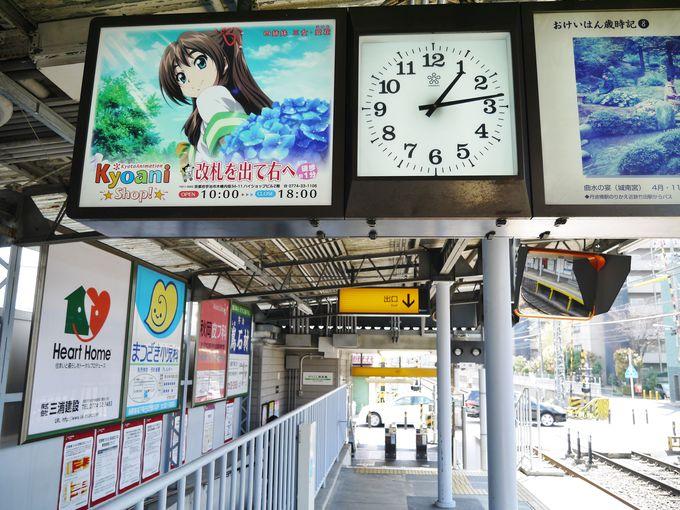 京アニショップは京阪木幡駅が最寄