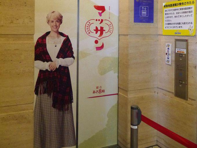 「マッサン」エレベーター