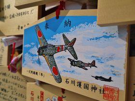 ミリタリー絵馬が人気の石川護国神社・「艦これ」ファンもお参りに