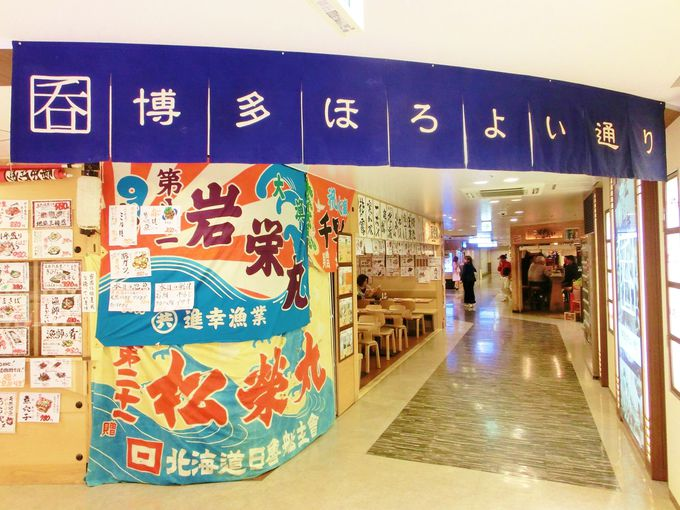 博多駅「博多ほろよい通り」