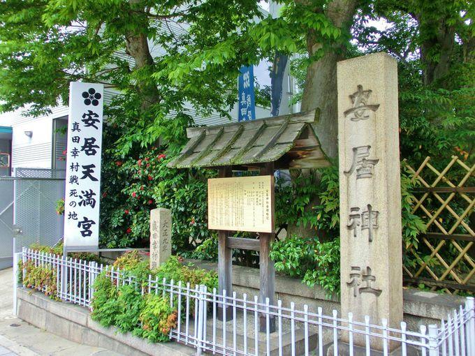 真田幸村最期の地・安居神社