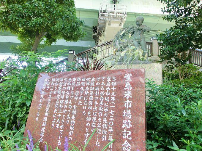 堂島米市場跡