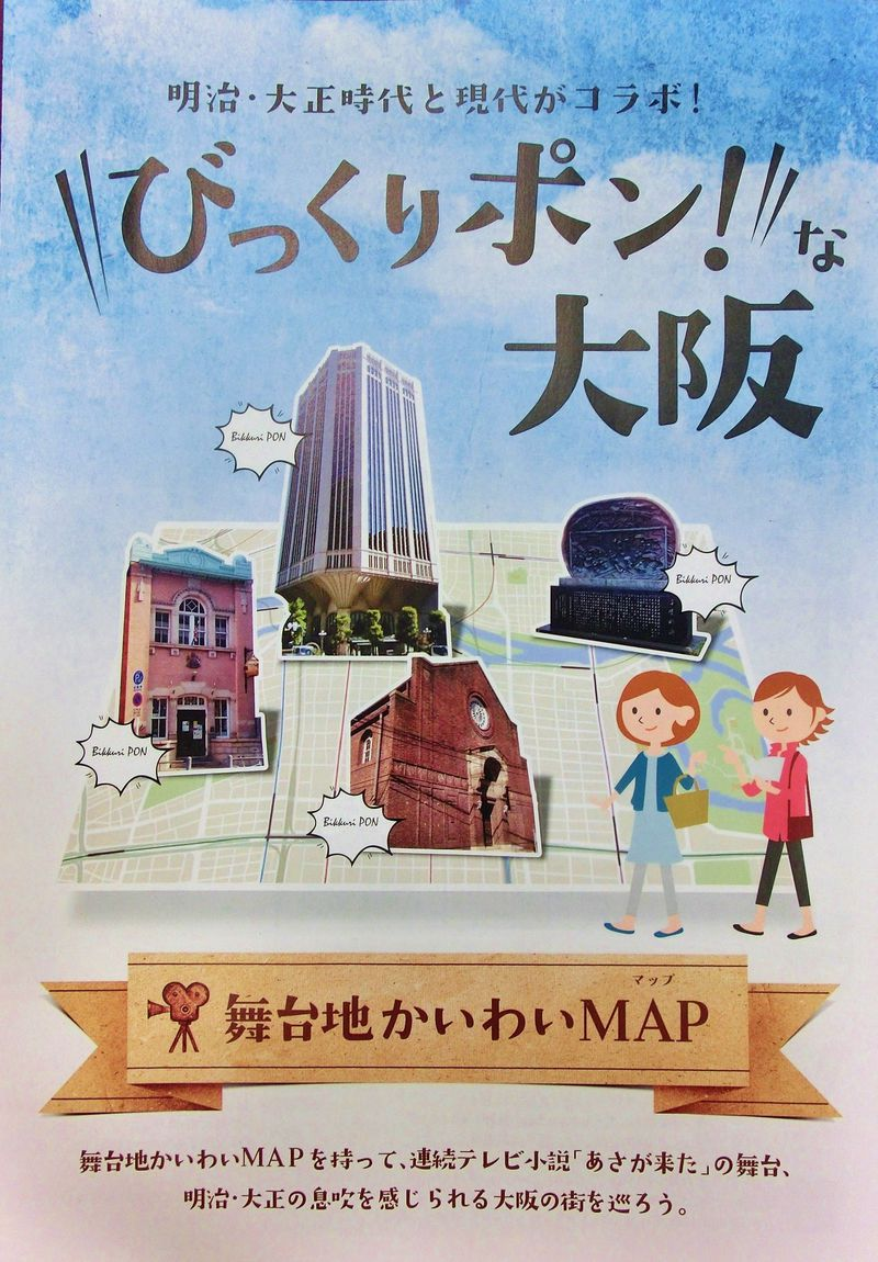 大阪「あさが来た」推進協議会マップ「びっくりポン!な大阪」で朝ドラ舞台めぐり