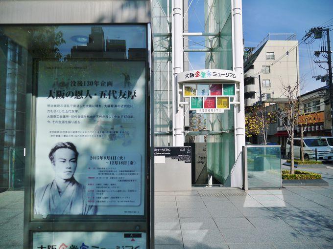 大阪商工会議所が運営する大阪企業家ミュージアム