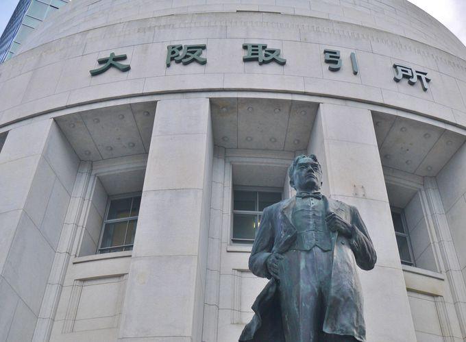 一番有名「大阪取引所」