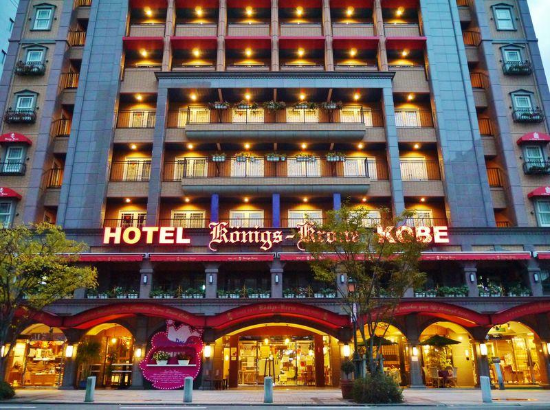 あのケーニヒスクローネがホテルに!ホテルケーニヒスクローネ神戸