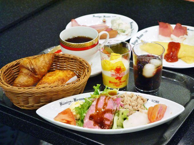 ホテルケーニヒスクローネ神戸の朝食とは…