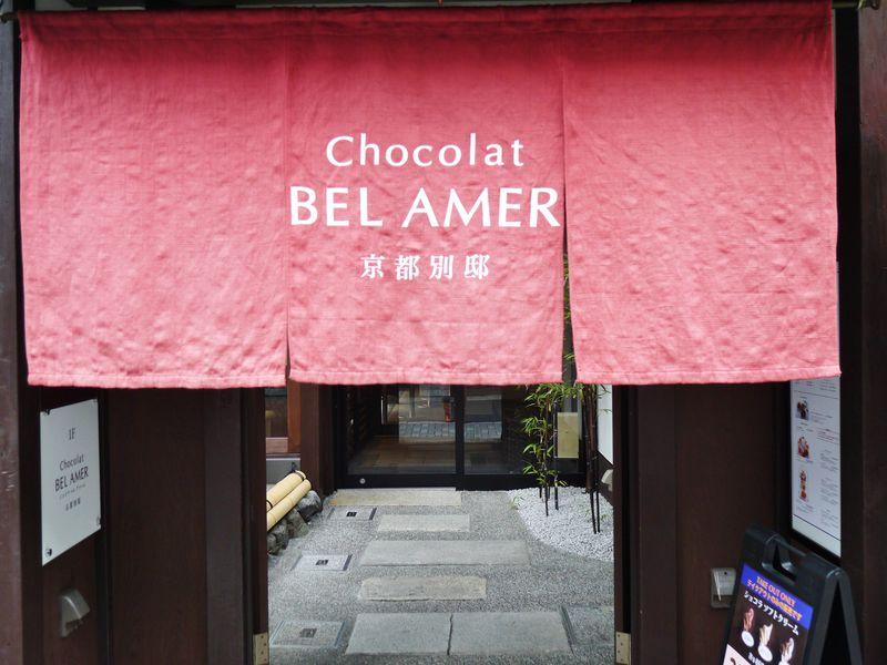 老舗料亭のような佇まい「ベルアメール京都別邸」は町家×ショコラバー
