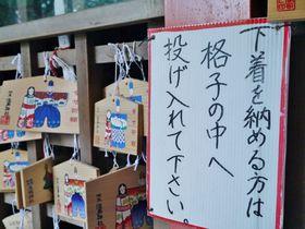加太(和歌山)の淡嶋神社でパンツを奉納。女性はパンツ持参でお参りを!