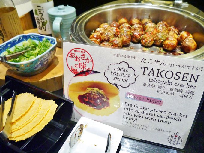 楽しい朝食で大阪を満喫