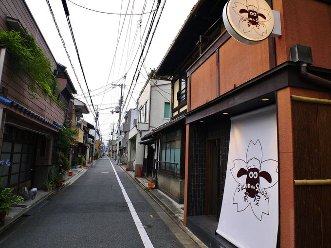 京都五条「ひつじのショーン茶屋」
